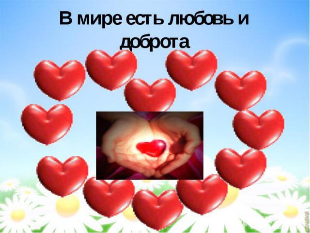В мире есть любовь и доброта