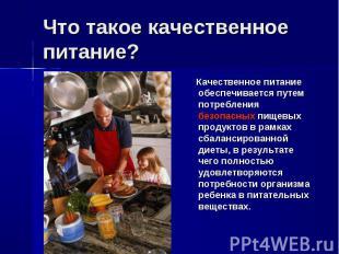 Качественное питание обеспечивается путем потребления безопасных пищевых продукт