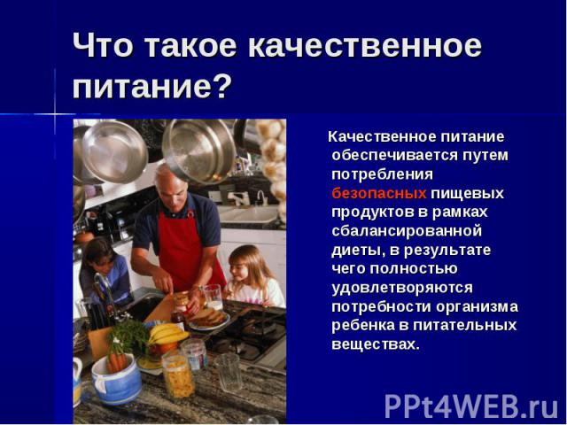 Качественное питание обеспечивается путем потребления безопасных пищевых продуктов в рамках сбалансированной диеты, в результате чего полностью удовлетворяются потребности организма ребенка в питательных веществах. Качественное питание обеспечиваетс…