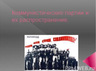 Коммунистические партии и их распространение.