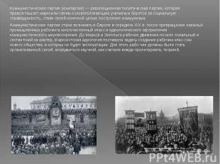 Коммунистическая партия (компартия) — революционная политическая партия, которая