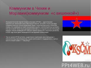 Коммунизм в Чехии и Моравии(коммунизм «с вишенкой») Коммунистическая партия Чехи