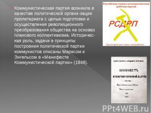 Коммунистическая партия возникла в качестве политической организации пролет