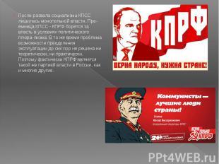 После развала социализма КПСС лишилась монопольной власти. Преемница КПСС -