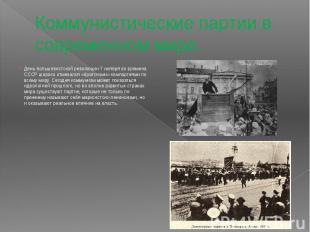 Коммунистические партии в современном мире. День большевистской революции 7 нояб
