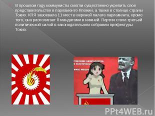 В прошлом году коммунисты смогли существенно укрепить свое представительство в п