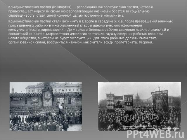 Коммунистическая партия (компартия) — революционная политическая партия, которая провозглашает марксизм своим основополагающим учением и борется за социальную справедливость, ставя своей конечной целью построение коммунизма Коммунистическая партия (…