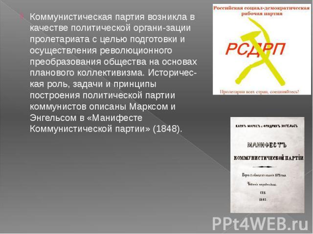 Коммунистическая партия возникла в качестве политической организации пролетариата с целью подготовки и осуществления революционного преобразования общества на основах планового коллективизма. Историческая роль, задачи и принципы построения…