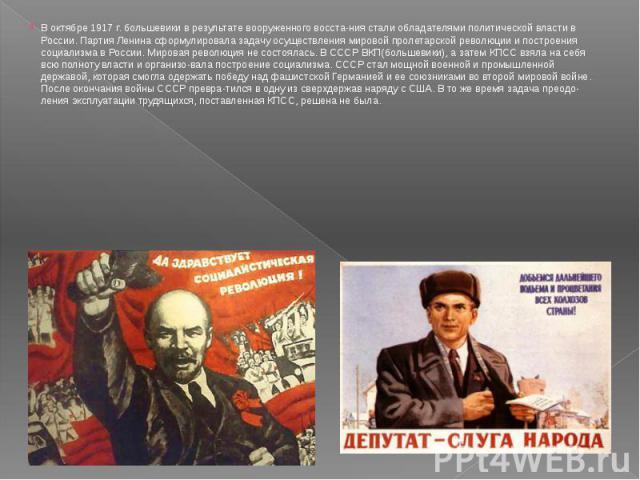 В октябре 1917 г. большевики в результате вооруженного восстания стали обладателями политической власти в России. Партия Ленина сформулировала задачу осуществления мировой пролетарской революции и построения социализма в России. Мировая революц…