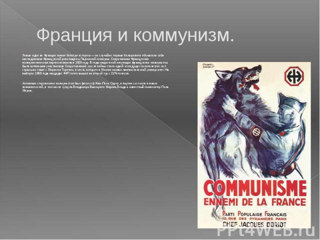 Франция и коммунизм. Левые идеи во Франции имеют богатую историю — не случайно первые большевики объявляли себя наследниками Французской революции и Парижской коммуны. Современная Французская коммунистическая партия возникла в 1920 году. В годы наци…
