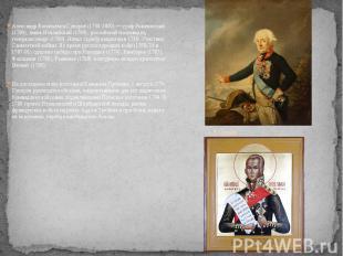 А. В. Суворов Александр Васильевич Суворов (1730-1800) — граф Рымникский (1789),