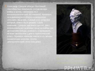 Александр Суворов обладал блестящей способностью охватывать составляющие войны в