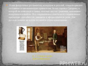 В век феодальных регламентов, мундиров и регалий, олицетворявших сословные и чин