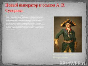 Новый император и ссылка А. В. Суворова. После смерти Екатерины в 1796 на россий