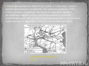 Старого фельдмаршала вернули на службу, и Александр Суворов принял предложенное