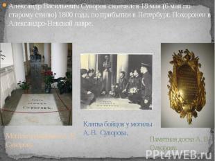 Александр Васильевич Суворов скончался 18 мая (6 мая по старому стилю) 1800 года