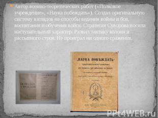 Автор военно-теоретических работ («Полковое учреждение», «Наука побеждать»). Соз