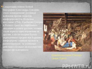 Следующим этапом боевой биографии Александра Суворова стало командование русским