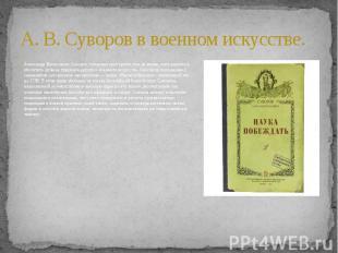 А. В. Суворов в военном искусстве. Александр Васильевич Суворов, опережая свое в