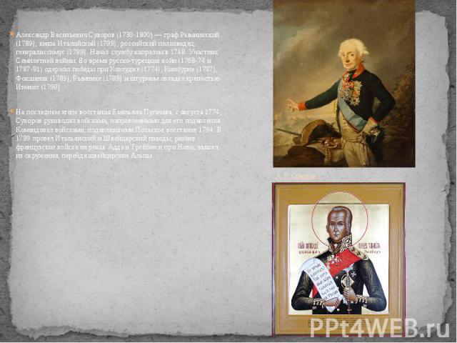 А. В. Суворов Александр Васильевич Суворов (1730-1800) — граф Рымникский (1789), князь Италийский (1799), российский полководец, генералиссимус (1799). Начал службу капралом в 1748. Участник Семилетней войны. Во время русско-турецких войн (1768-74 и…