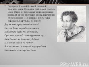 Внутренней, самой близкой отчизной, отчизной души Пушкина, был лицей, Царское Се