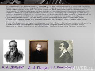 А. А. Дельвиг Но у Пушкина не всегда складывались отношения с товарищами. Вот чт