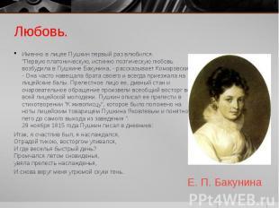 """Любовь. Именно в лицее Пушкин первый раз влюбился. """"Первую платоническую, истинн"""