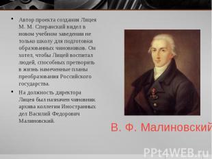 Автор проекта создания Лицея М. М. Сперанский видел в новом учебном заведении не