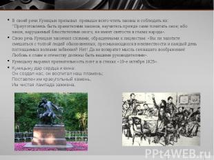 """В своей речи Куницын призывал превыше всего чтить законы и соблюдать их: """""""