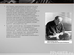 Для Пушкина самым приятным наставником был проф. Галич, временный заместитель Ко