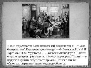 """В 1818 году создается более массовая тайная организация — """"Союз благоденствия""""."""