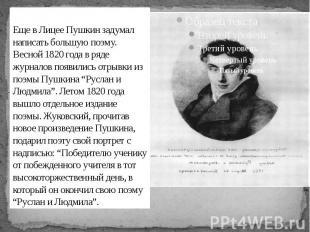Еще в Лицее Пушкин задумал написать большую поэму. Весной 1820 года в ряде журна