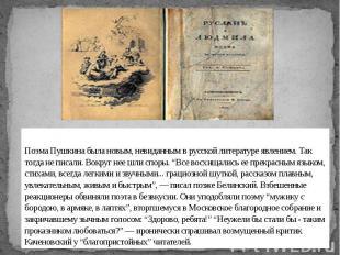 Поэма Пушкина была новым, невиданным в русской литературе явлением. Так тогда не