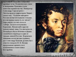 А над головой Пушкина сгущались мрачные тучи. Политические стихи и эпиграммы Пуш