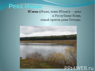 Река ИжмаИжма(Изьва,комиИзьва)— река вРеспуб