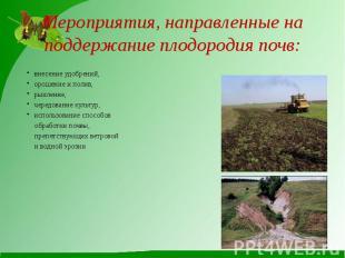 Мероприятия, направленные на поддержание плодородия почв:внесение удобрений,орош