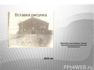 Медводдза керка Варыш сиктын Матвей Ивановичлöн да Ксения Николаевналöн1850 во