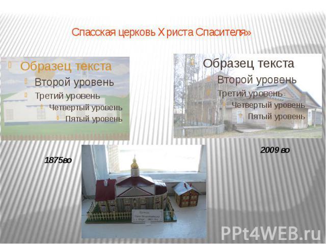 Спасская церковь Христа Спасителя»