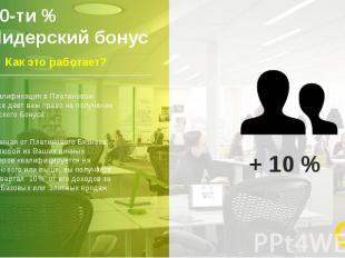 10-ти %Лидерский бонус