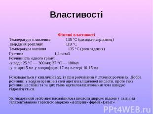 Властивості Фізичні властивості Температура плавлення 135 °C (швидке нагрівання)