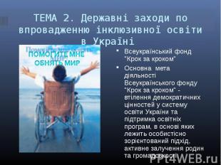 """Всеукраїнський фонд """"Крок за кроком""""Всеукраїнський фонд """"Крок за"""
