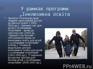 """Проекти """"Реалізація прав людини через рівний доступ до якісної освіти"""" ( 2001-20"""