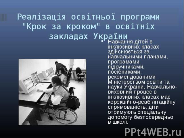 Навчання дітей в інклюзивних класах здійснюється за навчальними планами, програмами, підручниками, посібниками, рекомендованими Міністерством освіти та науки України. Навчально-виховний процес в інклюзивних класах має корекційно-реабілітаційну спрям…