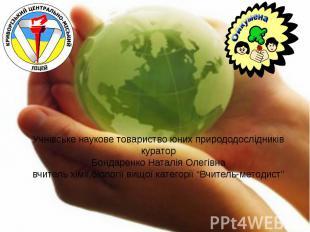 Учнівське наукове товариство юних природодослідників куратор Бондаренко Наталія