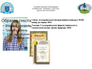 """Єременко Вікторія Олександрівна в товаристві """"Ойкумена"""" з 2013 року. Дісний член"""