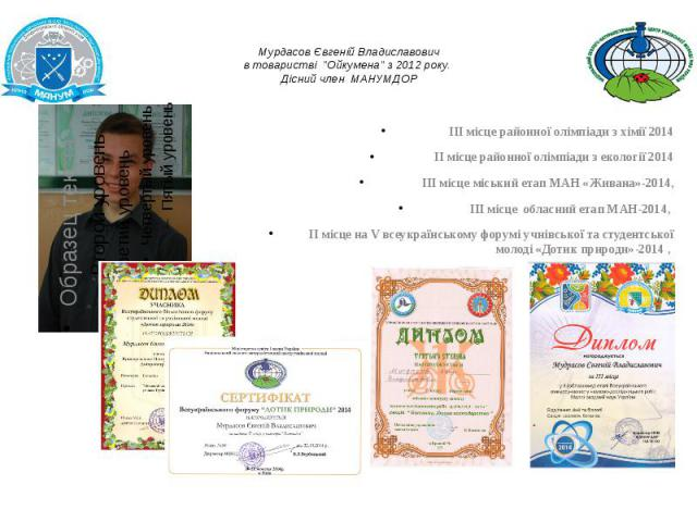 Мурдасов Євгеній Владиславович в товаристві