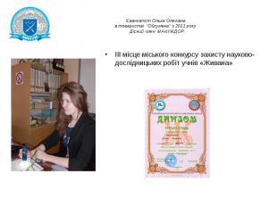 """Євангеліст Ольга Олегівна в товаристві """"Ойкумена"""" з 2011 р"""
