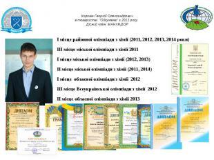 """Коровін Георгій Олександрович в товаристві """"Ойкумена"""" з 2011 рок"""