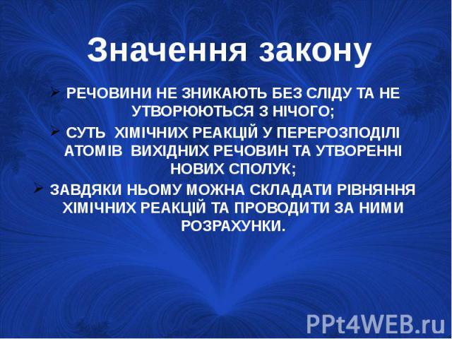 РЕЧОВИНИ НЕ ЗНИКАЮТЬ БЕЗ СЛІДУ ТА НЕ УТВОРЮЮТЬСЯ З НІЧОГО; РЕЧОВИНИ НЕ ЗНИКАЮТЬ БЕЗ СЛІДУ ТА НЕ УТВОРЮЮТЬСЯ З НІЧОГО; СУТЬ ХІМІЧНИХ РЕАКЦІЙ У ПЕРЕРОЗПОДІЛІ АТОМІВ ВИХІДНИХ РЕЧОВИН ТА УТВОРЕННІ НОВИХ СПОЛУК; ЗАВДЯКИ НЬОМУ МОЖНА СКЛАДАТИ РІВНЯННЯ ХІМІ…