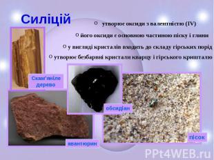 Силіцій утворює оксиди з валентністю (IV)